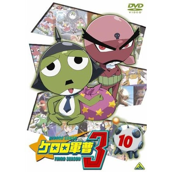 Keroro Gunso 3rd Season Vol.10