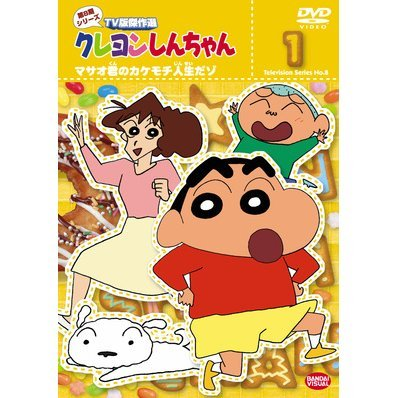 Crayon Shin Chan The TV Series - The 8th Season 1