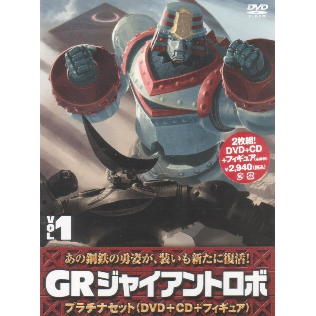 Gr -Giant Robo- Platinum Set Vol.2 [DVD+CD & Figure]