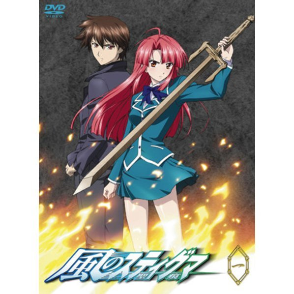 Kaze No Stigma Vol.1