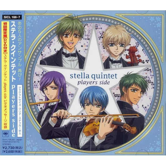 Stella Quintet Players Side [CD+DVD Limited Edition]