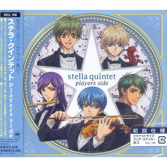 Stella Quintet Players Side