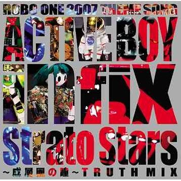Active Boy (2007 Robo-one Theme Song)