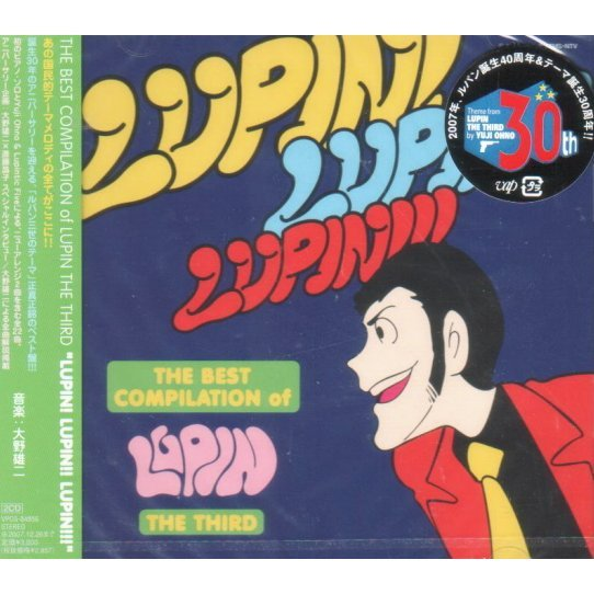 The Best Compilation Of Lupin The Third - Lupin! Lupin!! Lupin!!!