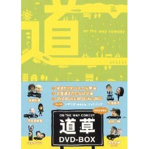 Michikusa DVD Box