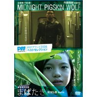 Pff Award 2006 Best Selection Midnight Pigskin Wolf