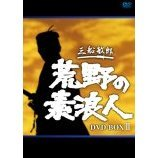 Koya No Surounin Complete Edition DVD Box 2