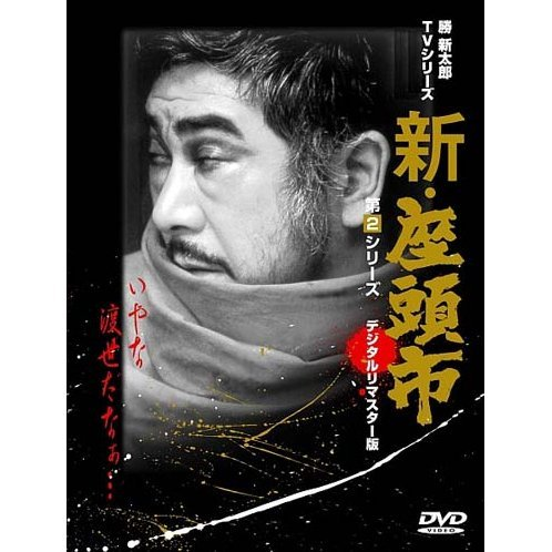 Shin Zatoichi Second Series DVD Box