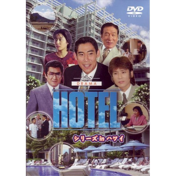 Hotel Series In Hawaii DVD Box