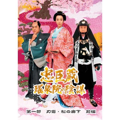 Chushingura - Yosenin No Inbo DVD Box