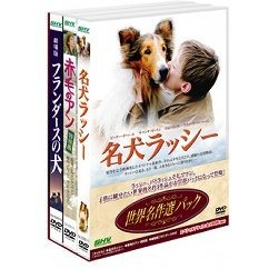 Sekai Meisakusen Pack - Lassie / Anne Of Green Gables / A Dog Of Flanders (The Movie)