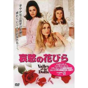 Valley Of The Dolls [Limited Edition]