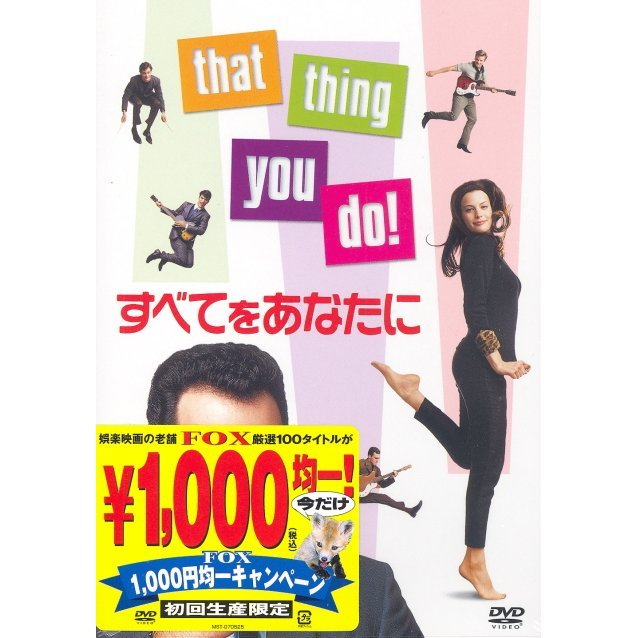 That Thing You Do! [Limited Edition]