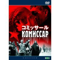 Russian DVD Collection Commissar