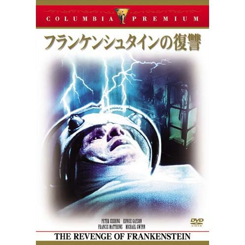 The Revenge Of Frankenstein