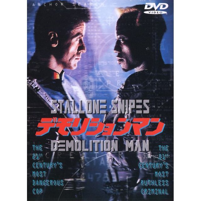 Demolition Man [Limited Pressing]