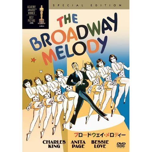 Broadway Melody Special Edition [Limited Pressing]