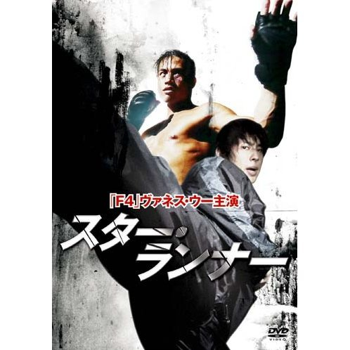 F4 Film Collection Star Runner Special Edition [Limited Pressing]