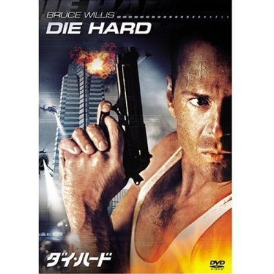 Die Hard [Limited Edition]