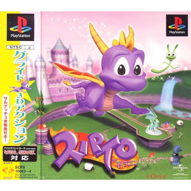 Spyro the Dragon [Limited Edition]