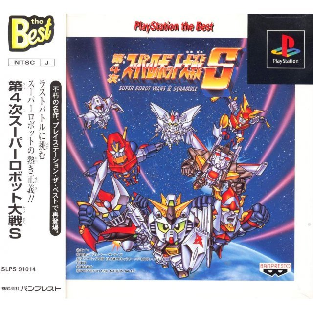 Super Robot Taisen IV Scramble (PlayStation the Best)