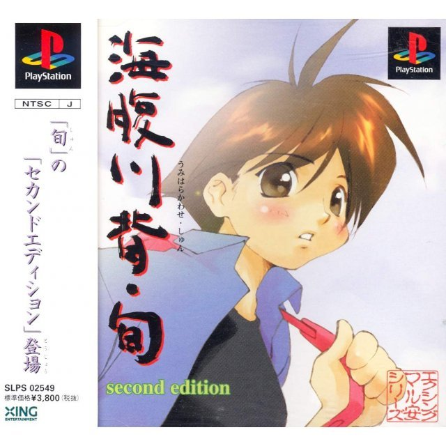 Umihara Kawase Jun: Second Edition (Xing Maruyasu Series)