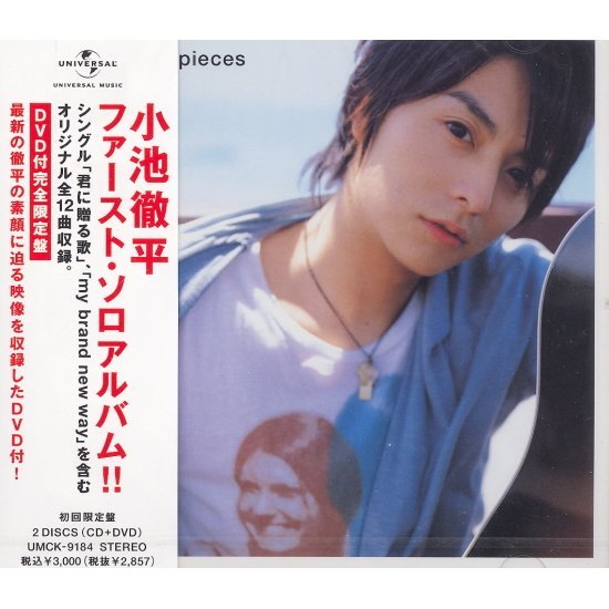 Pieces [CD+DVD Limited Edition]