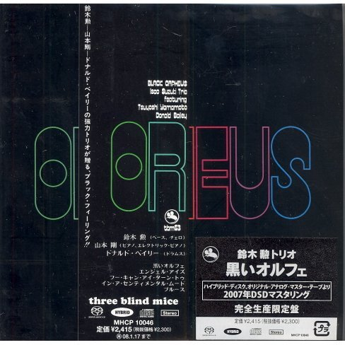 Black Orpheus [Limited Edition]