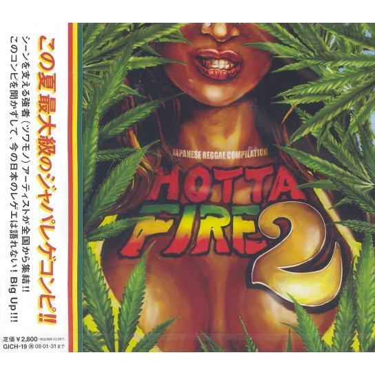 Japanese Reggae Compilation - Hotta Fire 2
