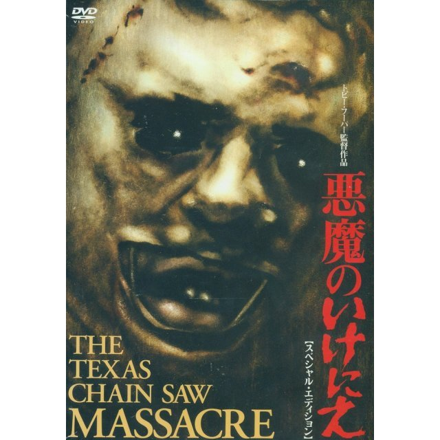 Texas Chain Saw Massacre Special Edition