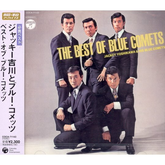 Showa Archives The Best Of Blue Comets
