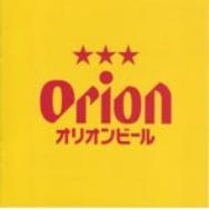 Orion Beer CM Song Selection -50th Anniversary Edition