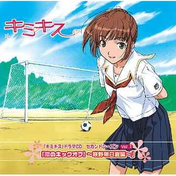 Drama CD Kimi Kiss Second Season Vol.1 Asuka Sakino