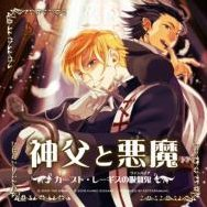 Shinpu to Akuma Kaputo Drama CD