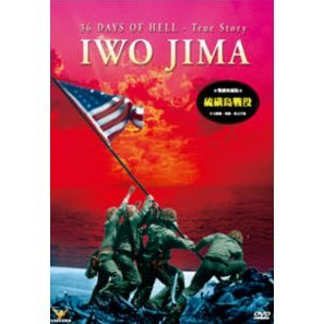 Iwo Jima: 30 Days of Hell [2-Discs Edition]