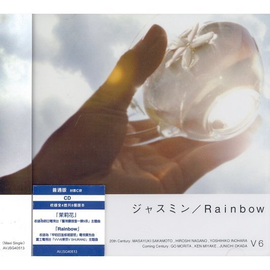 Jasmine / Rainbow [Version C]