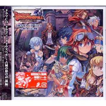Drama CD Dragon Shadow Spell Vol.1 Kojo No Okami No Uta [First Half]