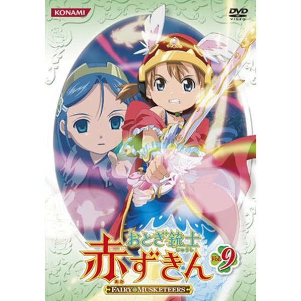 Fairy Musketeers Akazukin Vol.9