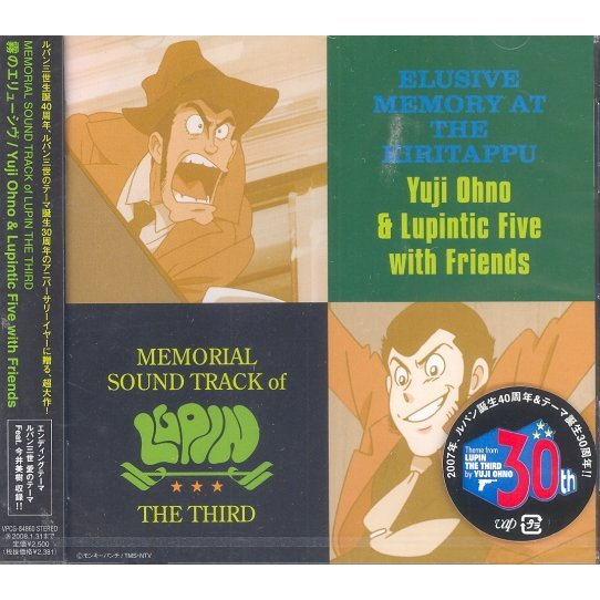 Lupin III TV Special Vol.19 Original Soundtrack