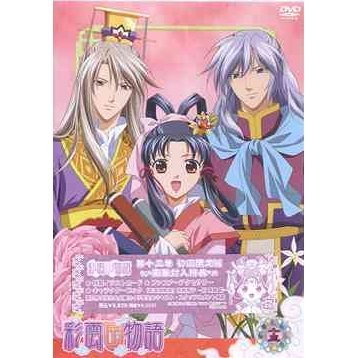 Saiunkoku Story Vol.13 [Limited Edition]