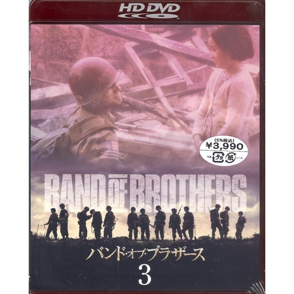 Band of Brothers Vol.3