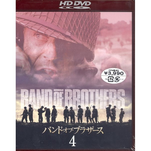 Band of Brothers Vol.4
