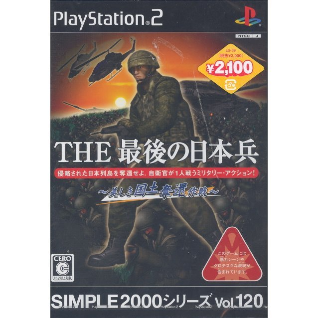 Simple 2000 Series Vol. 120: The Saigo no Nippon Tsuwamono