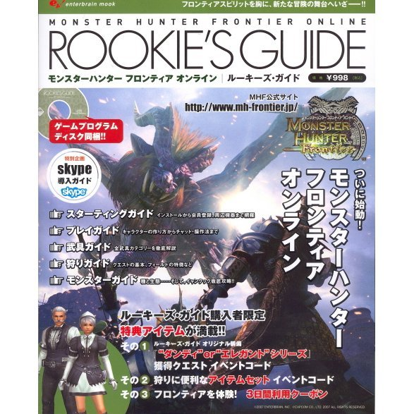 Monster Hunter Frontier Online Rookie's Guide
