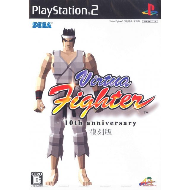 Virtua Fighter 10th Anniversary Edition