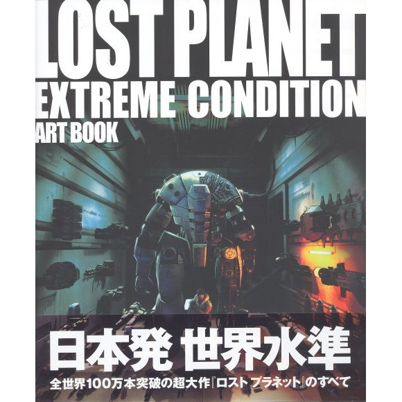 Lost Planet: Extreme Condition Artbook