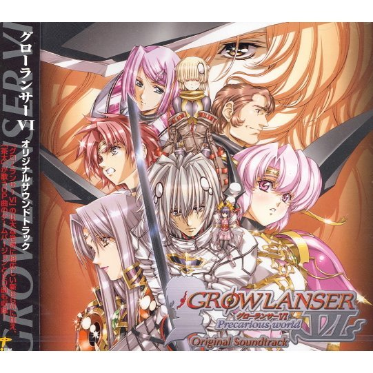 Growlanser VI Original Soundtrack