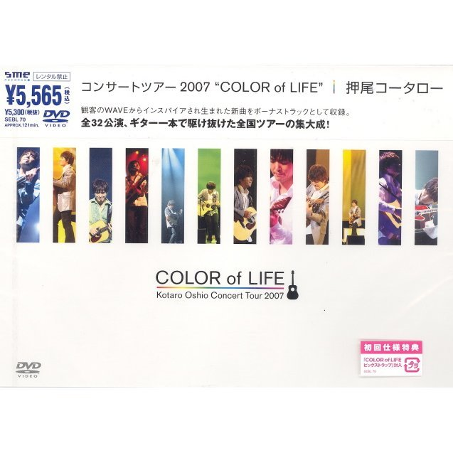 Concert Tour 2007 'Color of Life'