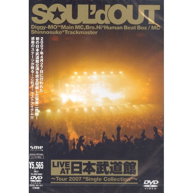 Live At Nihon Budokan - Tour 2007 'Single Collection'