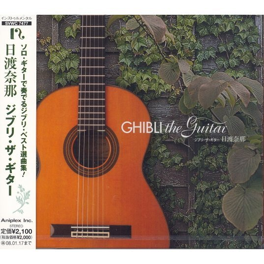 Ghibli The Guitar